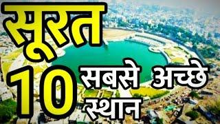 Top 10 Place to Visit in Surat in Hindi || Top Place to Visit in surat || Surat tourist