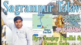 गोंदिया जिले KA बांध #Tourist place of Gondia District #Top 10 tourist place of GONDIA. #SAGRAMPUR.