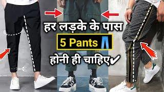 Pants Tips for Boys in Hindi|Top 5 Pants Every Guy Should Have|Pants/Jeans Style For Men