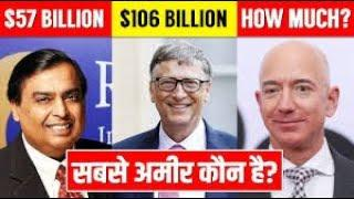 world's top 10 richest man   #billgates #ambani   information technology