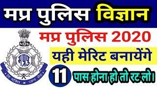 #11 Top Science questions for mp police 2020 | mp police science | मप्र पुलिस विज्ञान | mp police