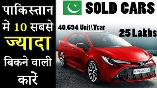 10 Most Sold Cars in Pakistan 2019 | Best Selling | Price