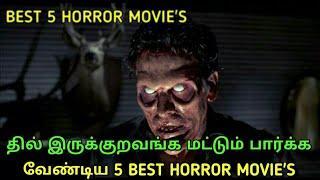 5 Hollywood  Best Horror Tamil Dubbed Movie's Must watch in Tamil | Jillunu oru kathu