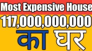 Most Expensive House I Sabse Mahenge Ghar I Top 10 Most Expensive House I Royal Luxurious Houses