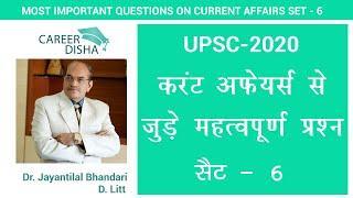 UPSC -2020 Current Affairs   Set - 6   Top - 10 Most Important Questions   Upcoming Exam Questions