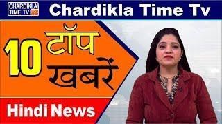 Corona Virus   Hindi News   Morning Top 10 News   Hindi Khabra   26 March 2020   Chardikla Time TV