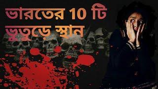 Top 10 Haunted place in India ।।ভারতের 10 টি ভুতুড়ে স্থান ।।