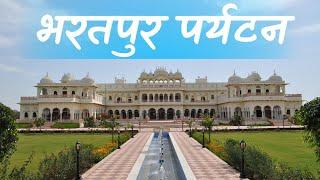 Bharatpur city tour | Top 10 Place To Visit in Bharatpur | Bharatpur Tourists Place