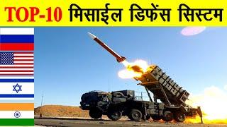 Top 10 Missile Defense System in the world दुनिया के top 10 best Air Defense System in the world
