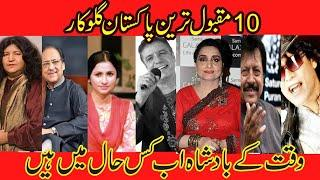 | Top 10 most popular Pakistani Singer| | King of Time | | Interesting Information and Biography |