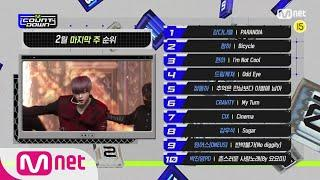 What are the TOP10 Songs in 4th week of February? | #엠카운트다운 | M COUNTDOWN EP.699