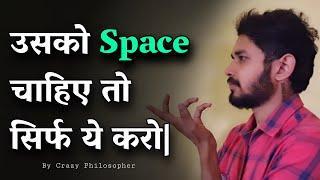 उसको space चाहिए तो सिर्फ ये करो | What to do when your partner needs space?
