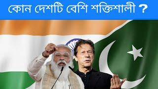 Top 10 powerful country 2021   India vs Pakistan military power  