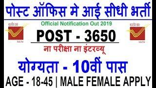 Post Office Recruitment 2019/Post Office Vacancy 2019/Govt jobs in Dec 2019/ Sarkari Noukri 2019