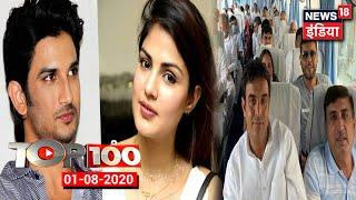 TOP 100 | Sushant Singh Rajput Case| Coronavirus Updates| Rajasthan Political Crisis