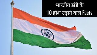 Indian Independence Day & Indian Flag | Top 10 Amazing Facts in Hindi by Gaurav Maheshwar