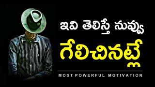 Million Dollar Words #04 | Top 10 Motivational Quotes for Success in Life Telugu | Telugu Quotations
