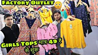 Girls Tops के सबसे बड़े manufacturer/Girls top manufacturer in delhi/girls shirts wholesale market