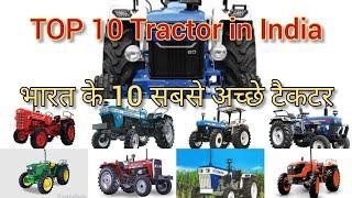 Top 10 tractor in India ! Top 10 tractor ! Best tractor in India ! TOP 10 TRACTOR COMPANY ! BEST 50H