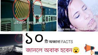 ১০ টি রহস্যময় fact যা আপনাদের অবাক করে দেবে। top 10 facts bangla। UNBOXING YOUR THOUGHTS in Bengali