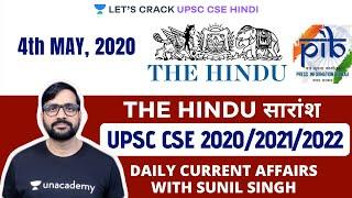 4th May - Daily Current Affairs | The Hindu Summary & PIB - CSE Pre Mains [UPSC CSE/IAS 2020 Hindi]