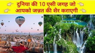 Top 10 amazing places on earth | top unbelievable place in the world | amazing places in earth