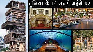 Top 10 Most Expensive Houses in the World | दुनिया के 10 सबसे महंगे घर