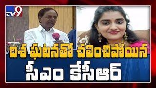 CM KCR responds on Disha murder Case - TV9
