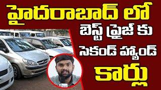 Best Second Hand Cars In Low Price | The Top 10 Best Second-Hand Cars in Hyderabad | Myra Media