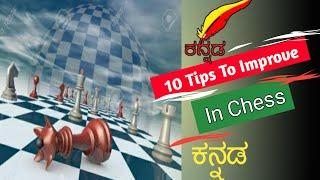 Top 10 Tips To Improve In Chess In Kannada
