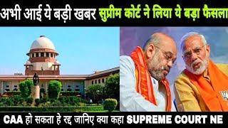 Supreme Court का फैसला क्या हे जान लीजिये | Supreme Court Decision On CAA