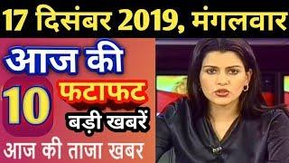 17 December 2019 ! Top 10 Today Breaking News, NRC, CAB, Modi Govt. Petrol, Gold, Amit Shah, Weather