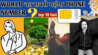 दुनिया का सबसे महंगा PHONE NUMBER।। World most expensive phone number. -[top10 other random facts.]