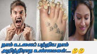 Naam Udalai Patri Naam Arithidatha Unmaigal| Top 10 fact in our  body | tamil |stories spy|