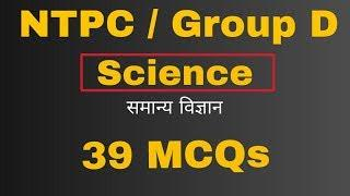 RRB NTPC / GROUP D 2020 TOP MOST IMPORTANT SCIENCE QUESTIONS,   RRB NTPC & GORUP D GS,