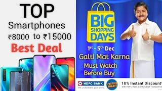 Top Smartphones Deals | Flipkart Big Shopping days 2019 | Don't waste your Money | Best mobile Deal