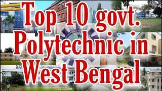 Top 10 Government Polytechnic colleges in West Bengal || Diploma Engineering College Rankwise 2020