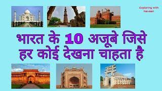 Top 10 Historical Place in India. भारत की 10 सबसे रोचक जगह  जहाँ पर लोग एक बार जरूर जाना चाहते हैं।
