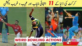 Top 10 Amazing And Weird Bowling Actions In Cricket History