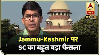 Jammu & Kashmir: पर SC का बड़ा फैसला, कहा- 'सात दिन में सभी पाबंदियों की समीक्षा हो' | ABP Uncut