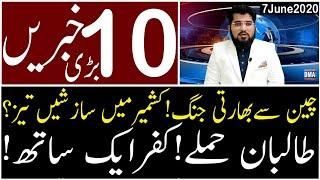 Top 10 with GNM | Evening | 7 June 2020 | Today's Top Latest Updates by Ghulam Nabi Madni |