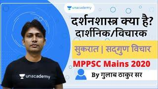 Socrates Sadgun Vichaar | Ethics in Hindi for MPPSC Mains 2020 | MPPSC Mains GS 4 | Gulab Thakur