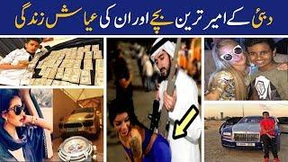 Most Richest Kids of Dubai | Dubai Kay Arab Patti Bachy | Billionaire kids of Dubai