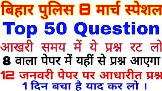 Bihar Police 8 March important question, 8 march 2020 bihar police constable exam Important Question