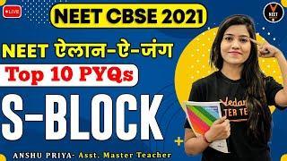 S-Block Elements Class 11 | Top 10 PYQs | NEET Questions | NEET Chemistry | NEET 2021 | Anshu Ma'am