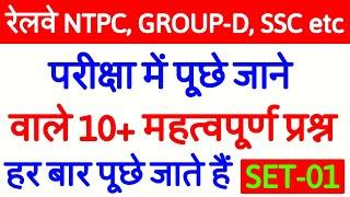 railway ntpc /group d 2020 top 10 GK/GS most important questions/ rrb ntpc and group d previous year