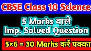 5 Marks वाले Science के Important Question Answer, CBSE Board Exam Class 10 |