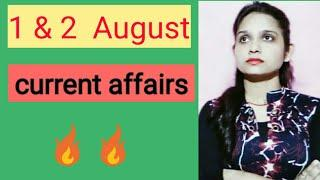 1 & 2 August  current affairs | current affairs Top 10 question | Important current affairs |#SkExam
