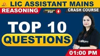 LIC Assistant Mains 2019 | Reasoning | Top 10 Reasoning Questions
