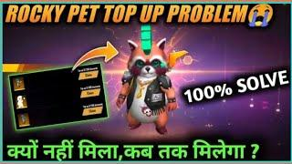 HOW TO SOLVE ROCKY PET TOP-UP PROBLEM | FREE FIRE NEW EVENT | ROCKY PET NOT RECEIVED TONIGHT UPDATE